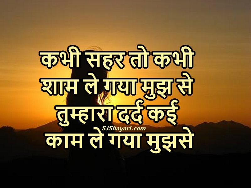 Dard Shayari Wallpaper - Sehar, Shaam Sad Hindi Poetry Picture