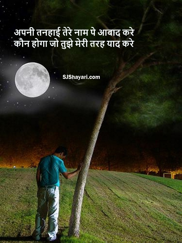 tanhai shayari wallpaper - yaad hindi sad shero shayari poetry picture